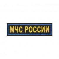 Шеврон нагрудный МЧС России, вышивка